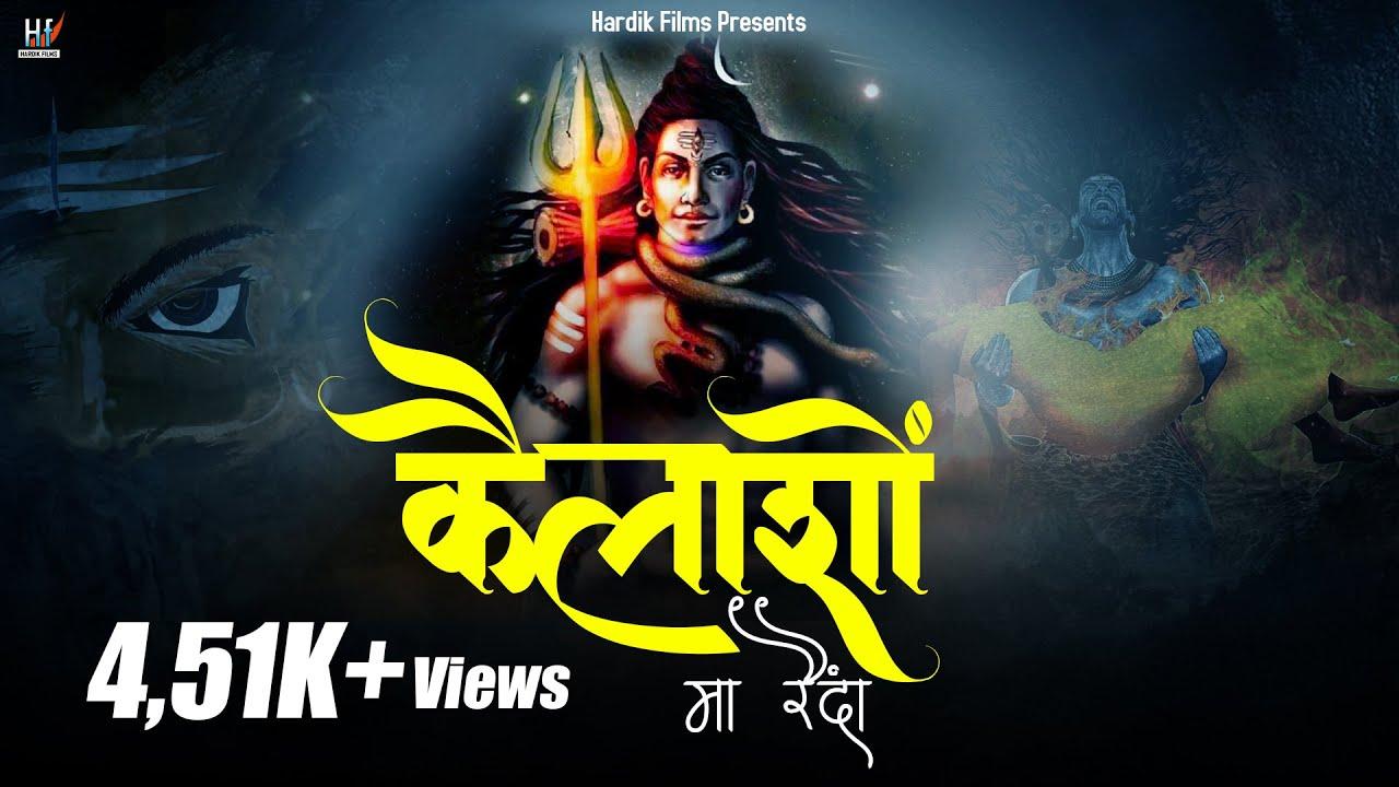 Download Jai Bhole | Kailasho Ma Rainda ll Latest Garhwali Bhajan 2020 ll Manish Lakheda