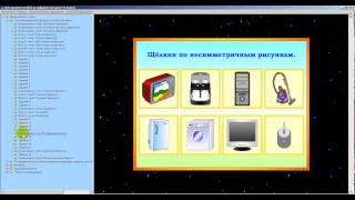 Информатика 2 класс электронное пособие
