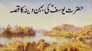 #Islamic_Videos Hazrat Yousaf ki Behan Deena Ka Qisa l Islamic Documentary l Intresting Storyl Dinah