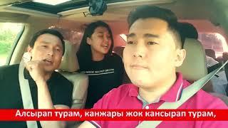 Султан Садыралиев | Кош айтам сага | Жыпара | Чогуу ырдайлы | Авто Караоке | Эрмек Нурбаев