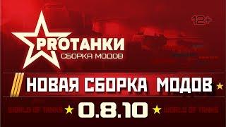 Сборка модов 0.8.10 / Мультипак самых лучших модов / PROТанки MultiPack