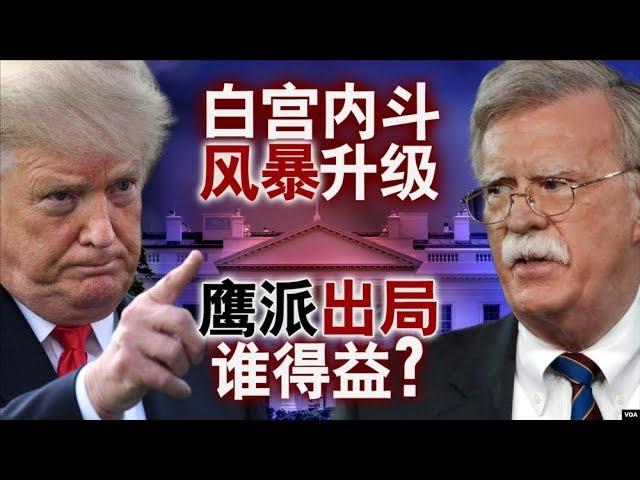 海峡论谈:白宫内斗风暴升级 鹰派博尔顿出局谁得益?