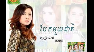 sunday cd vol 202 fullbeak moy jeat បែកមួយជាតិtakma