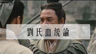 長期以來,頗有人主張劉備姓劉,又是漢室宗親,他建立蜀漢政權,又尊奉...