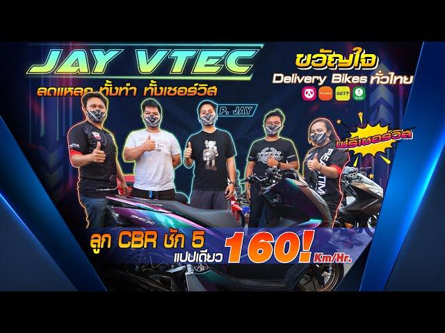 JayVtecขวัญใจ Delivery Bikes ทั่วไทย  / ลูก CBR ชัก5 แป๊ปเดียว 160 Km/Hr.!