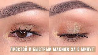 Простой и быстрый макияж глаз для новичков Makeup eyes shorts