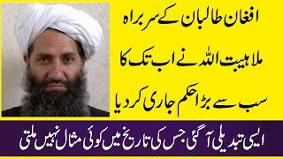 ab tak ka sab sy bara hukam jari kar dia اب تک کا سب سے بڑا حکم جاری کر دیا