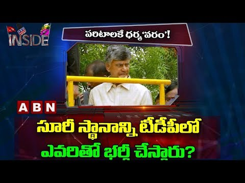 Chandrababu Naidu given Dharmavaram TDP incharge to paritala family | Inside