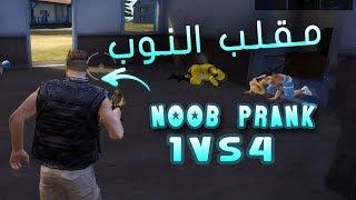 مقلب النوب سولو ضد سكواد رانكد     NOOB PRANK  SKINS 1vs4