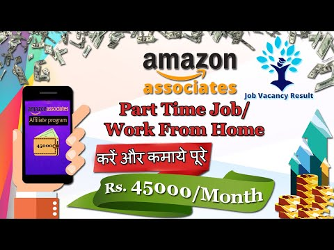 Good income part time job | Work from home | freelance | Amazon Affiliate | पार्ट टाइम जॉब |