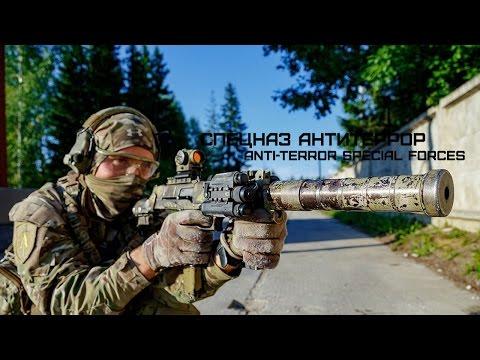 Спецназ Антитеррор | Anti-terror Special Forces