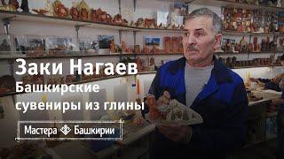 Мастера Башкирии #28. Заки Нагаев и башкирские сувениры из глины