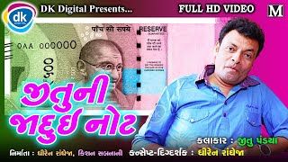 Jitu Ni Jadui Note |Latest Gujarati Comedy |Funny Videos 2019 |#JTSA