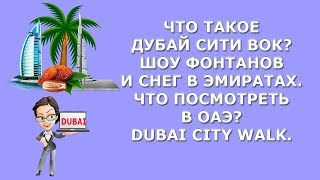 Что такое Дубай Сити Вок Шоу фонтанов и снег в Эмиратах Что посмотреть в ОАЭ Dubai City Walk 2017