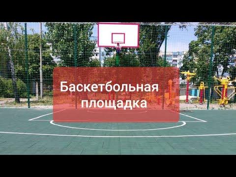 Баскетбольная площадка на даче своими руками