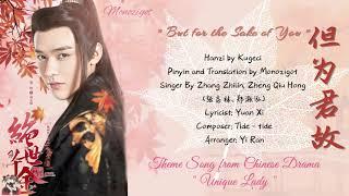 OST. Unique Lady  But For The Sake Of You (但为君故) By Zhang Zhilin, Zheng Qiu Hong (张志林、郑湫泓)
