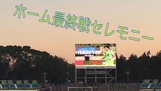 2018年11月24日土曜日 明治安田生命J1リーグ第33節 湘南ベルマーレVS浦...