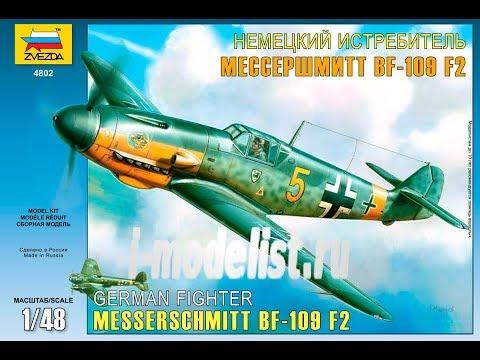 """Сборка модели """"Bf-109 F2"""" фирмы """"Звезда"""" в 1/48 масштабе. Четвертая часть (заключительная)."""