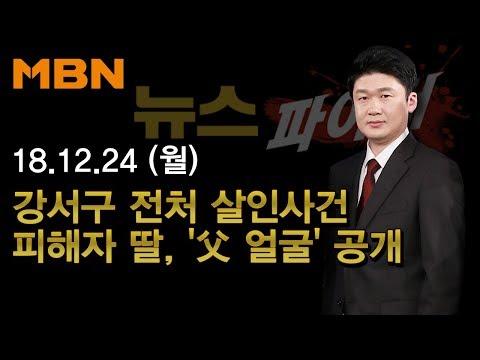 2018년 12월 24일 (월) 뉴스 파이터 다시보기 -강서구 전처 살인사건 피해자 딸, '父 얼굴' 공개