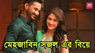মেহজাবিন সজল এর বিয়ে | Mehzabin Sajal's marriage | BD Media News
