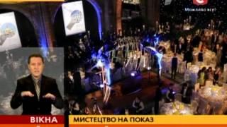 В Лондоне Ольга Куриленко посетила «Дни Украины в Великобритании» - Вікна-новини - 18.10.2013