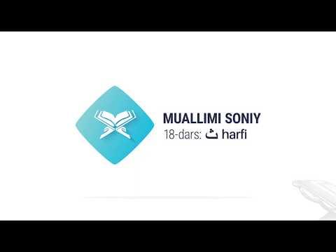 Muallimi soniy | 18-dars | ث harfi