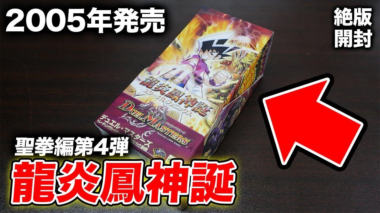 【デュエマ】1BOX9万円!16年前の絶版BOX「龍炎鳳神誕」を開封!【開封動画】