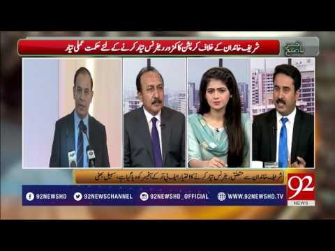 Bakhabar Subh - 02 August 2017 - 92NewsHDPlus