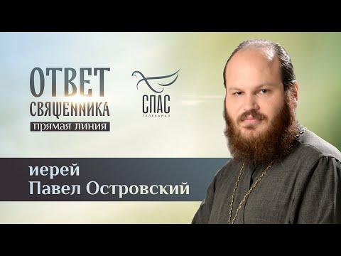 ОТВЕТ СВЯЩЕННИКА. ИЕРЕЙ ПАВЕЛ ОСТРОВСКИЙ