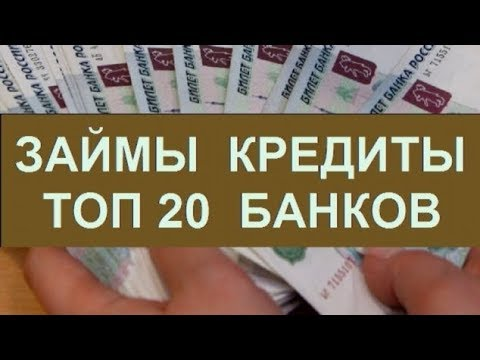 Альфа банк Взять Кредит Онлайниз YouTube · Длительность: 4 мин31 с  · отправлено: 1/2/2018 · кем отправлено: Жанна Рябова
