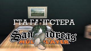 злив дта гангстера + налаштування ат [gta in desc]