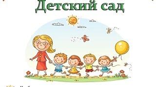 Детский сад - детская презентация
