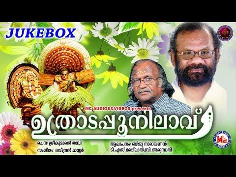 ഉത്രാടപ്പൂനിലാവ് | Uthradapoonilavu | Onam Festival Songs | Ravindran Master | Sreekumaran Thampi