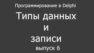Delphi для новичков - Выпуск 6 (типы данных, записи)