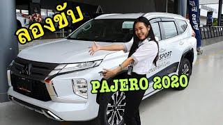 ลองขับ Mitsubishi Pajero Sport 2020 ขับ มันส์ มาก