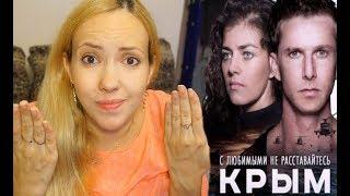 Эфир из Крыма: Накипело! ОБЗОР фильма
