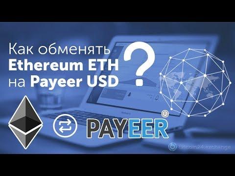 Обмен Ethereum на доллары в платежной системе Payeer