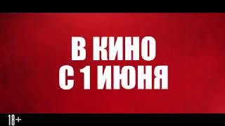 ШОК,Русский трейлер,смотреть всем