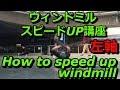 【左軸】ウィンドミルのスピードアップ【10分ブレイクダンス講座】How to breakdance…