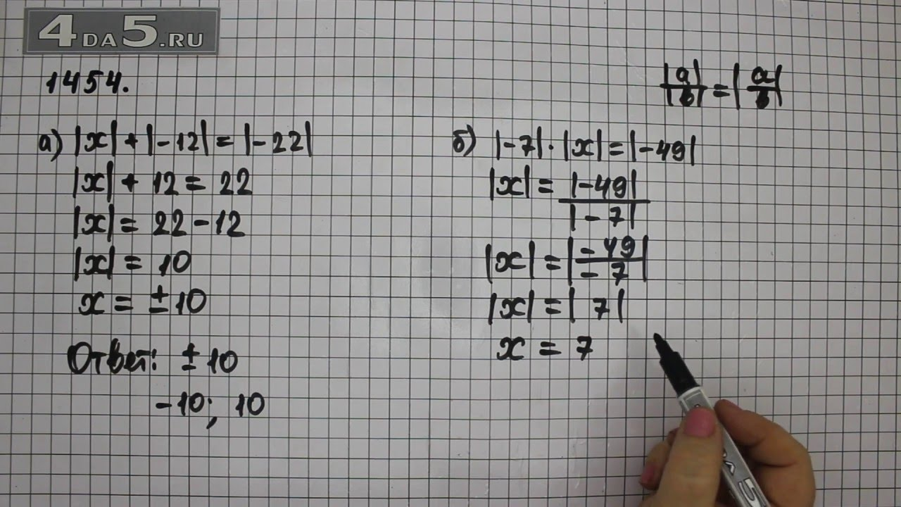 Гдз По Математике 6 Класс Виленкин 1454