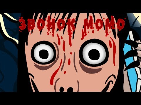 ЗВОНОК МОМО, СМЕРТЬ НА ВАШИХ ГЛАЗАХ ???? | CALL MOMO, DEATH ON YOUR EYES ???? | КОНКУРС!