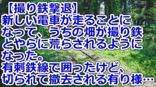 【撮り鉄撃退】 新しい電車が走ることになって、うちの畑が撮り鉄とやらに荒らされるようになった。有刺鉄線で囲ったけど、切られて撤去される有り様…