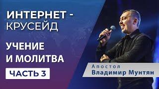 Владимир Мунтян / Интернет Крусейд - Часть 3 / Учение и молитва