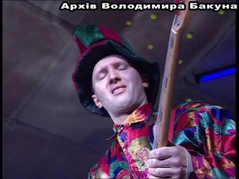 """Гурт Йо Гурт. Концерт в клубе """"Аль Капоне"""". 2002 год."""