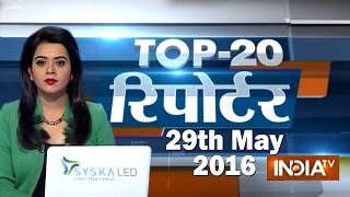 Top 20 Reporter | 29th May, 2016 (Part 1) - India TV