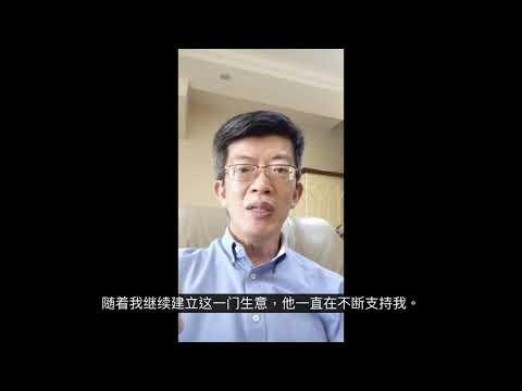 [CHINESE SIMPLIFIED SUB] Seow Wei Tang - 分享成功故事 (中文简体字幕)