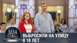 Дела судебные с Алисой Туровой. Битва за будущее. Эфир от 03.02.21