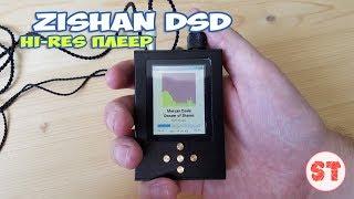 ZiShan DSD - первый взгляд на плеер с топовыми характеристиками