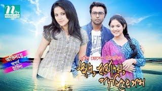 Repeat youtube video Bangla Natok - Samudra Surjodoye Podachinnher Golpo I Apurbo, Urmila, Tasnuva Tisha, Rumi, Zulfikar