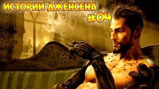 Игра которую ждали на которую надеялись Deus Ex нельзя было испортить ее нельзя было менять  можно было